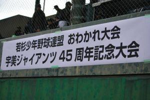 宇美45周年記念4